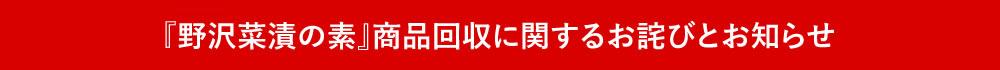 『野沢菜漬の素』商品回収に関するお詫びとお知らせ